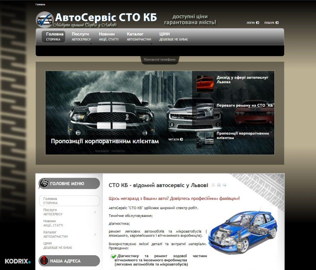 Auto Service website in Lviv