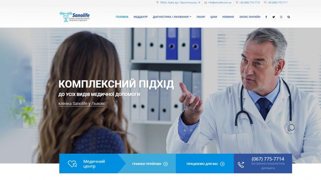 Sanolife - medical clinic in Lviv 1