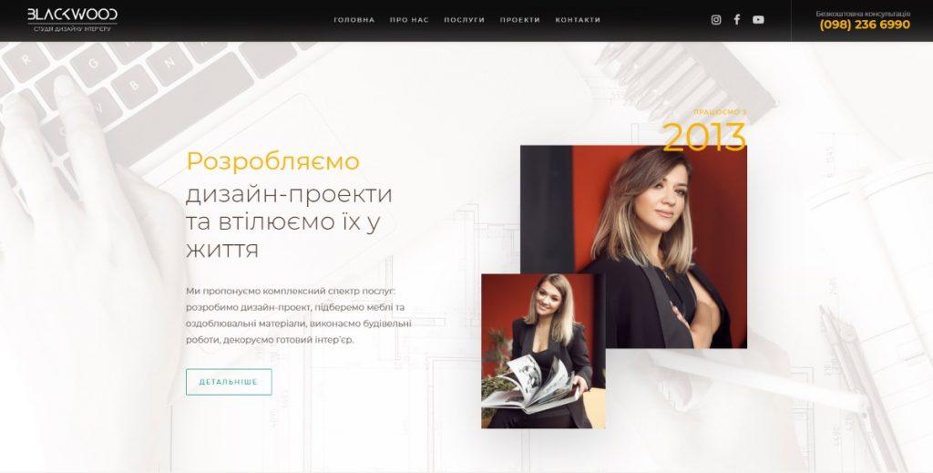 About Blackwood Studio interior design studio in Lviv