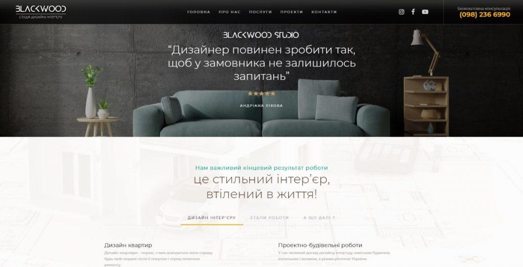 Goals of the Blackwood Studio interior design studio in Lviv