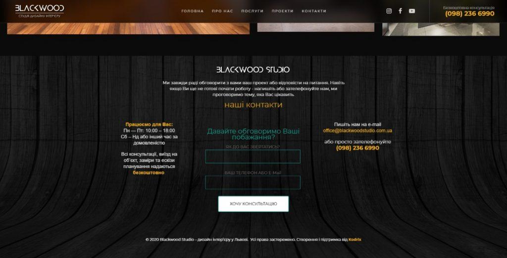 Blackwood Studio contacts - interior design studio in Lviv